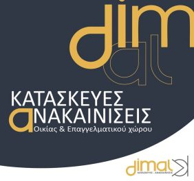 Dimal – Κατασκευές – Ανακαινίσεις