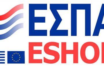 Προδημοσίευση δράσης ΕΣΠΑ eshop