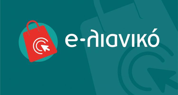 Επίσημη ανακοίνωση της δράσης e-λιανικό