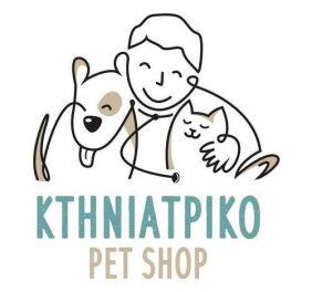 Κτηνιατρικό pet shop
